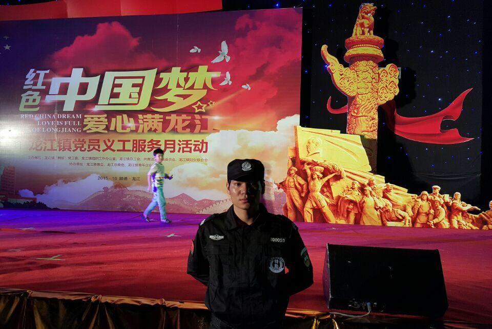 红色中国梦大型活动护卫