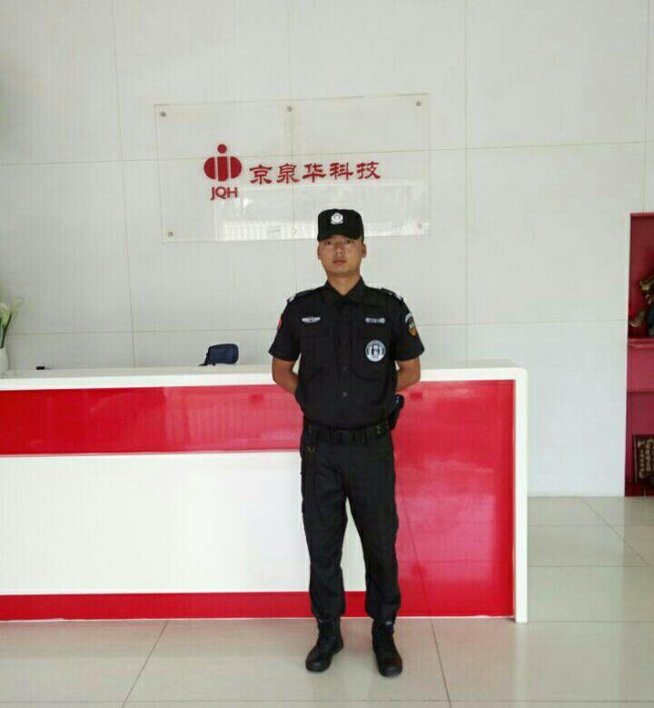京泉华科技保安护卫