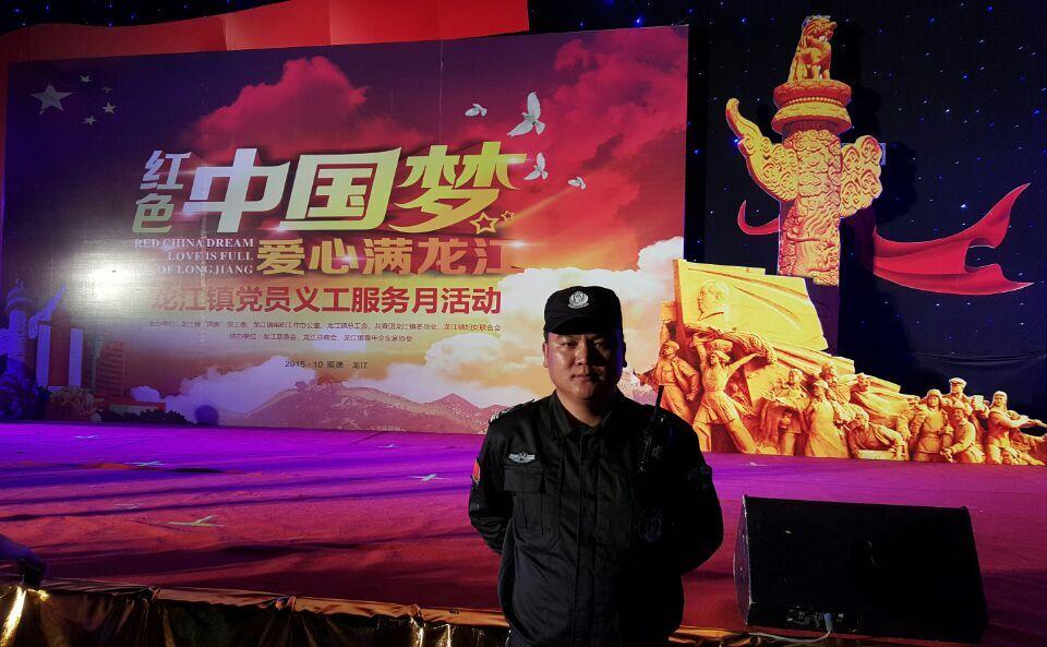 红色中国梦保安活动