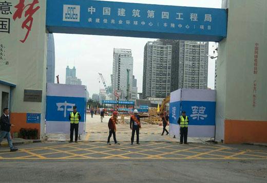 中国建筑第四工程局保安护卫