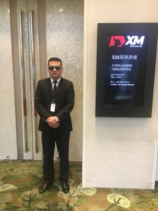 XM深圳讲座保安护卫