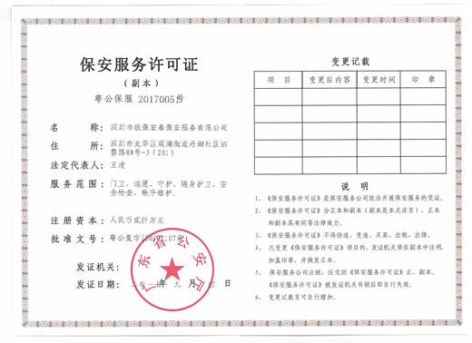 保安服务许可证(副本)
