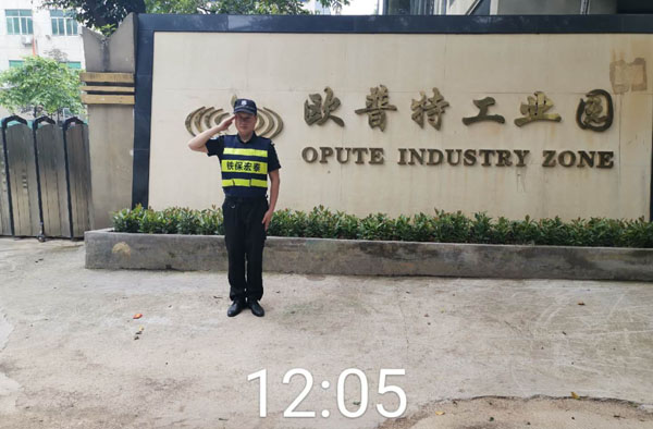 欧普特工业园
