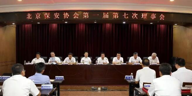 热烈庆祝北京保安协会召开第一届理事会第七次会议