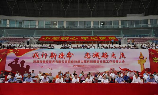 深圳市保安服务岗位技能大练兵暨国庆安保誓师大会