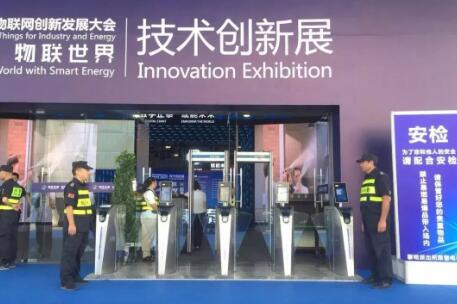 祝贺:温州保安完成国际工业与能源物联网创新发展大会安保工作