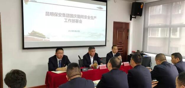 昆明保安集团召开国庆期间安全生产工作部署会