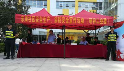 研祥工业园开展安全生产,消防安全宣传活动