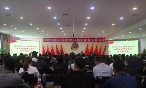 长沙市保安协会举办2019大保骨干培训班