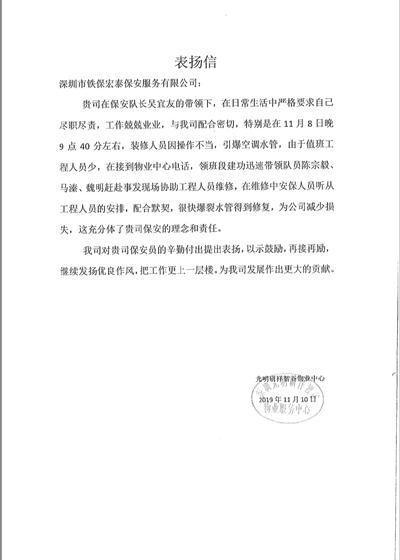 深圳光明研祥智谷物业致信表扬我司保安队长吴宜友
