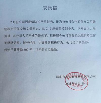深圳昶东鑫线路板公司致信表扬我们保安队员