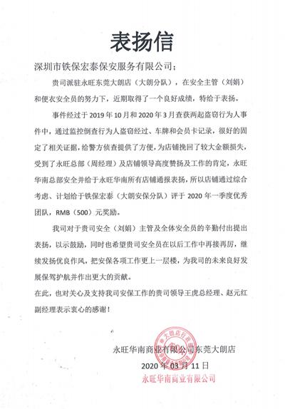 永旺华南商业公司东莞店致信表扬我司保安员