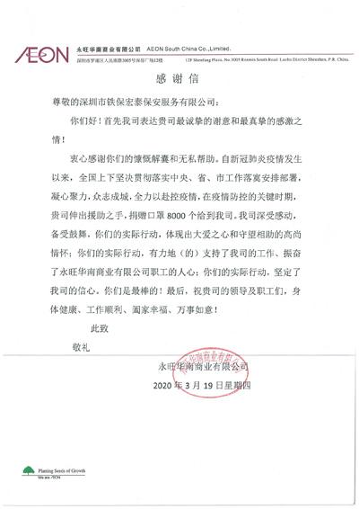 永旺华南商业公司致信感谢我司捐赠8000个口罩