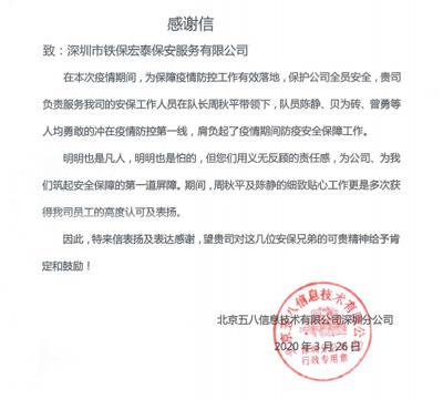深圳58同城公司致信表扬我司保安人员
