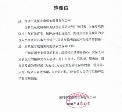 深圳忠维新实业公司致信感谢我司保安为疫情防控作贡献