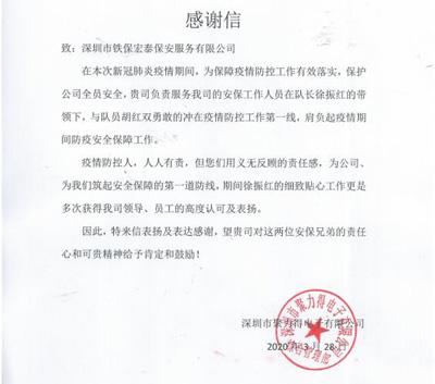 深圳聚力得电子公司致信表扬我司保安员