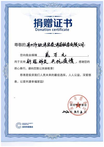 铁保宏泰保安公司向深圳市慈善会捐赠款用于抗击新冠肺炎疫情