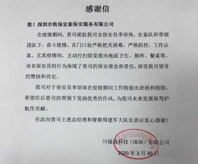 深圳川福菖科技公司致信感谢我司保安员