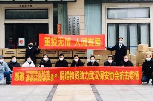 武汉市保安行业协会筹措抗疫物资助力保安企业复工复产