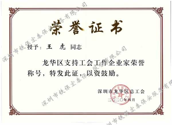 庆祝铁保宏泰总经理王虎荣获深圳市企业家荣誉称号